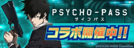 アニメ『PSYCHO-PASS』狡噛慎也が『エイムズ』に参戦!