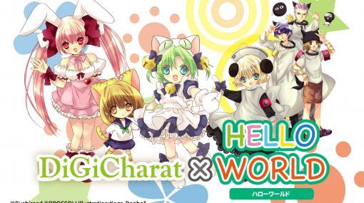 『デ・ジ・キャラット』がプログラミング発想カードゲーム『HELLO WORLD』とコラボ。でじこたちがカードゲームに
