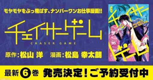 """『チェイサーゲーム』最新6巻が6月28日に発売決定。最凶の敵が龍也たちを襲う""""プロデューサー編""""がついに完結!"""