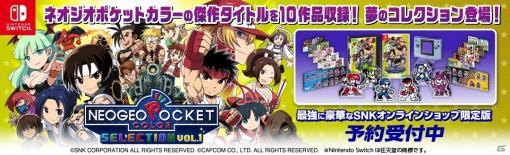 「NEOGEO POCKET COLOR SELECTION Vol.1」パッケージ版の予約がSNKオンラインショップで開始!