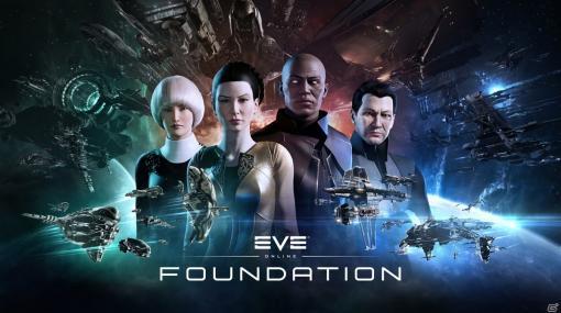 「EVE Online」2021年の第2クアドラント「Foundation」が公開!18周年記念のカプセラ・デー・イベントも開催