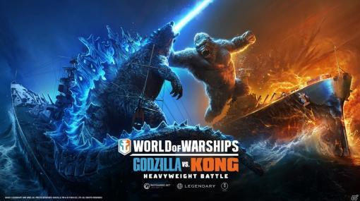 「World of Warships」でゴジラとコングの海上大激突!映画「ゴジラvsコング」との巨獣コラボイベントが開催