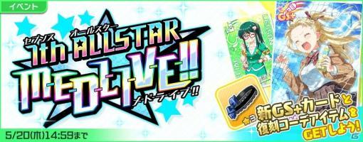 「Tokyo 7th シスターズ」イベント「7th ALLSTAR M-E-D-L-I-V-E-!!」が開催!