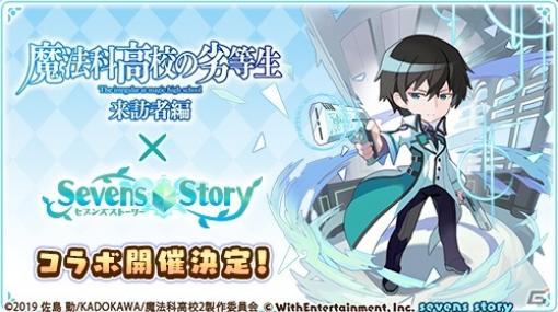 「セブンズストーリー」TVアニメ「魔法科高校の劣等生 来訪者編」とのコラボが5月27日より実施!