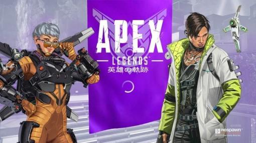 """『Apex Legends』で発生していた""""誤BAN""""トラブルが解決へ―原因は""""ログイン障害""""のアナウンスを誤表示か"""
