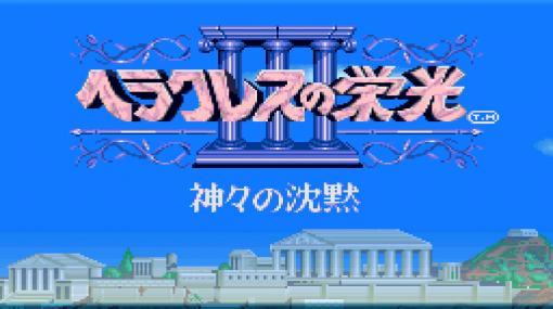 「ヘラクレスの栄光III 神々の沈黙(コンシューマー版)」がプロジェクトEGGで配信開始。1992年にSFC向けに発売されたRPG