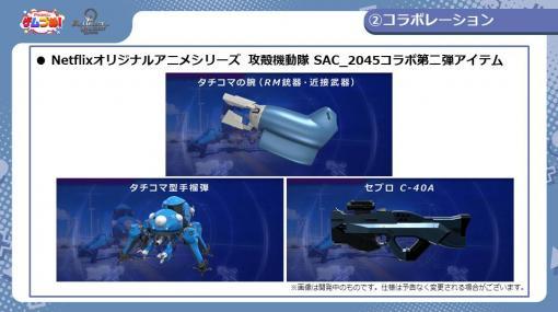 FPS「AVA」の5月アップデートが本日実装。「攻殻機動隊 SAC_2045」コラボ第2弾や開発/運営アンケートの回答が発表された配信をレポート