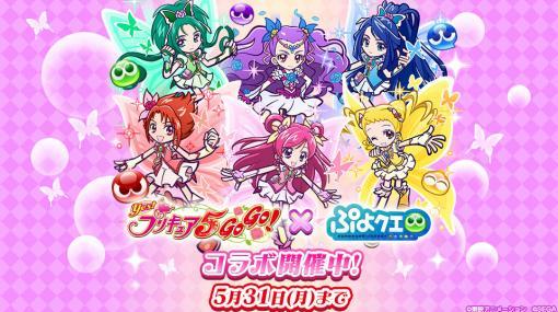 「ぷよクエ」×アニメ「Yes!プリキュア5GoGo!」コラボが開催中。特別なキャラをラインナップしたガチャや限定イベントを用意