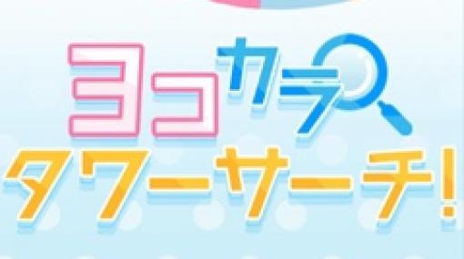 """「大人ゲーム王国 for Yahoo! ゲーム かんたんゲーム」で""""ヨコカラタワーサーチ!""""が配信開始"""