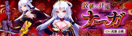 「星界神話 -ASTRAL TALE-」,武藤志織さんの直筆サイン入りコースターが当たるキャンペーンを実施