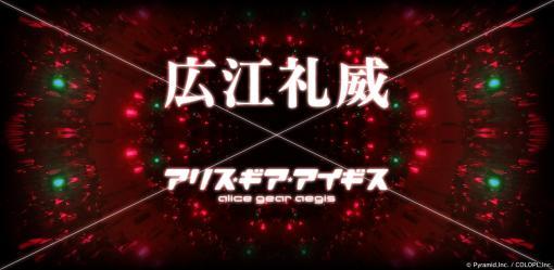 「アリス・ギア・アイギス」にBLACK LAGOONの広江礼威氏が参加。今後登場予定の2キャラクターのデザインを担当