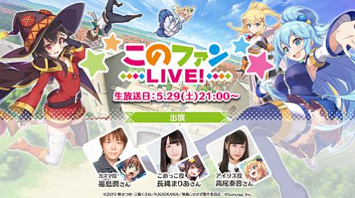 「このファン」公式生放送#14が5月29日21:00に配信。福島 潤さん,長縄まりあさん,高尾奏音さんがゲスト
