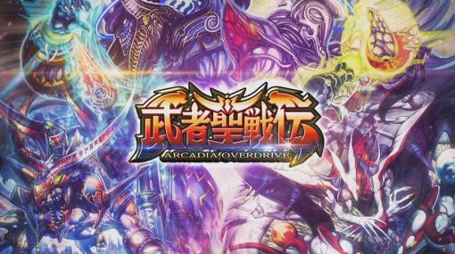 """「DUEL MASTERS PLAY'S」の第9弾パック・武者聖戦伝が配信決定。新たに""""ボルメテウス・武者・ドラゴン""""などが登場"""