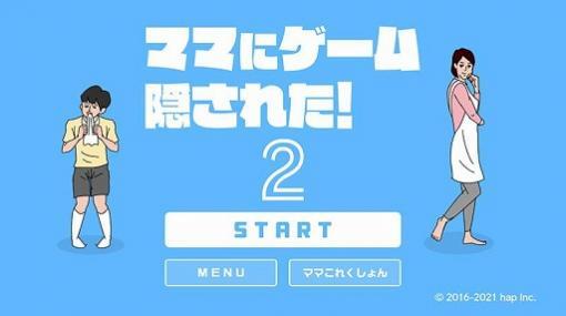 スマホアプリの移植作「ママにゲーム隠された2」がPS4/Switch向けに本日配信