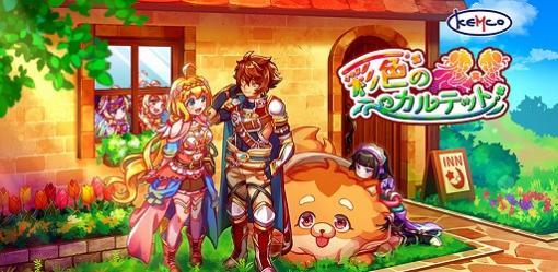 ドット絵RPG「彩色のカルテット」がPC/PS4/Xbox One向けに配信開始