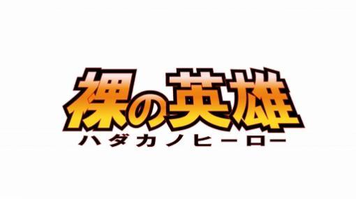 Android用アクション「裸の英雄(ハダカノヒーロー)」がリリース