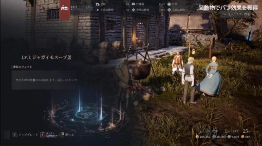新作MMOアクションRPG『BLESS UNLEASHED PC』Steam向けに5月13日より誰でも参加可能なFINAL TEST実施へ。CBTからの変更点も公開中