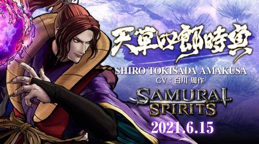 剣戟対戦格闘ゲーム『SAMURAI SPIRITS』Steam版発表、6月15日配信へ。追加キャラクター「天草四郎時貞」も同日配信決定