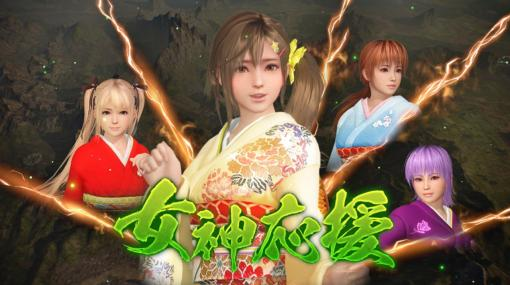 『三國志14 with パワーアップキット』にて『DOAXVV』からマリー・ローズやかすみらが参戦。美少女たちが武将として戦場へ
