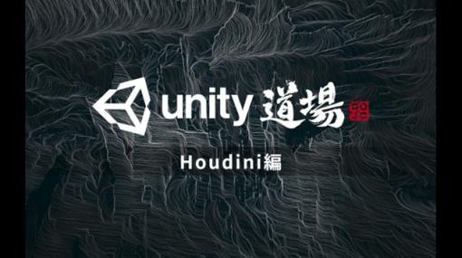 「Unity道場Houdini編」開催、UnityとHoudiniを連携させた最新開発事例やTIPSを公開(ユニティ・テクノロジーズ・ジャパン) - ニュース