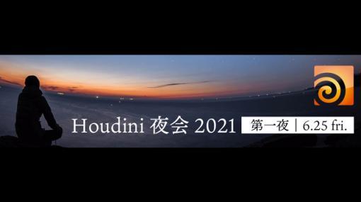 「Houdini 夜会 2021」6月25日、7月2日に2週連続で開催(ボーンデジタル) - ニュース