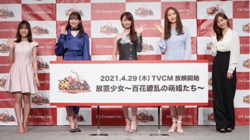 『放置少女』新CM発表会レポート。足立梨花は恋愛を放置し、深田恭子は妹を放置!?