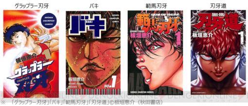無料で読んでも一向にかまわんッッ! 『刃牙』シリーズ4作品がGW特別配信