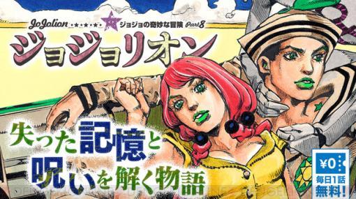 『ジョジョ』7部&8部が無料公開中!
