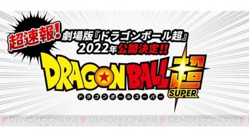 劇場版『ドラゴンボール超』が2022年公開決定。鳥山明さん「ちょっと意外なキャラが大活躍」