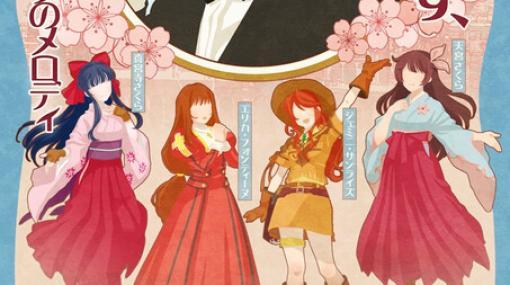 田中公平自ら選曲! 『サクラ大戦』オーケストラコンサートが開催決定