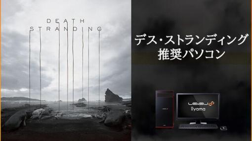 『デス・ストランディング』推奨PCが発売!