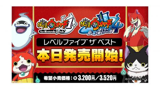 Switch『妖怪ウォッチ1』『妖怪ウォッチ4 ぼくらは同じ空を見上げている』新価格版が発売。