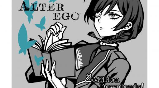 『ALTER EGO』最新情報が公開。200万DL記念の各キャンペーン開催やSwitch版『ALTER EGO S』の発売延期を発表