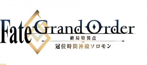 アニメ『FGO冠位時間神殿ソロモン』の上映劇場が発表。全国100館で特別上映を実施