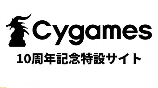 サイゲームス設立10周年を記念したファミ通.com特設サイトがオープン。特別映像や特番生放送なども配信