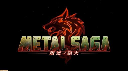 『メタルサーガ』完全新作『メタルサーガ 叛逆ノ狼火』が発表! 家庭用ゲーム機で発売【随時更新】