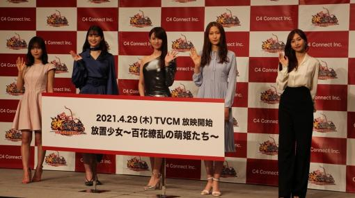 5人の美女が出演する「放置少女」新CM発表会をレポート!●●を放置している足立梨花さんに深田恭子さんからのアドバイスは?