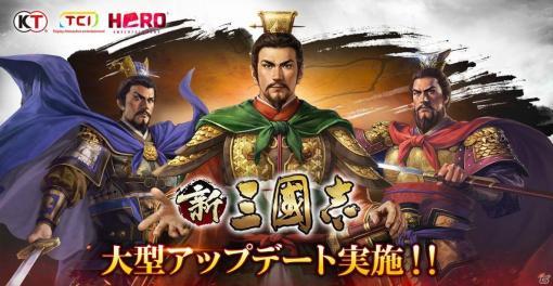 「新三國志」チームを組んで対戦する3対3の新コンテンツ「竜虎相搏」が実装!鄧艾や小喬ら資質アップ可能武将も追加