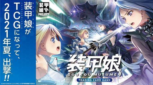「装甲娘 ミゼレムクライシス」「装甲娘戦機」のトレーディングカードゲームが2021年夏に発売!