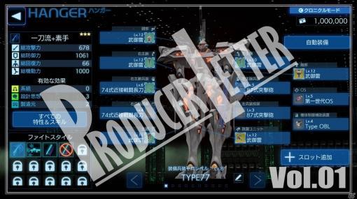 オンラインイベント「Breaking Dawn」でTVアニメ「マブラヴ オルタネイティヴ」などの新情報が公開!