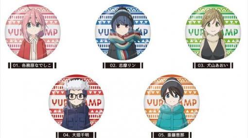 「ゆるキャン△ SEASON2」よりメタリック缶バッジやLEDビッグアクリルスタンド、レザーパスケースなどが登場!