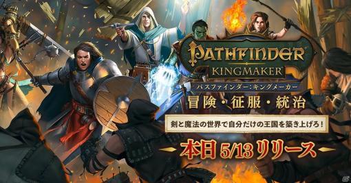 TRPGのシステムや雰囲気を再現した1人用RPG「パスファインダー:キングメーカー」が本日発売!