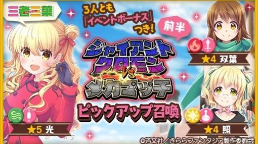 「きららファンタジア」イベント「ジャイアントクロモンVSメカマッチ」が5月14日より実施!