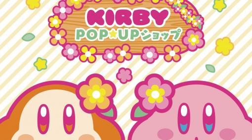 「星のカービィPOP☆UPショップ」が名古屋PARCOにオープン!ぬいぐるみやステーショナリーなど700種類以上のアイテムが登場