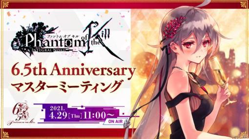 「ファントム オブ キル」オンラインで行われた「6.5th Anniversary マスターミーティング」のレポートが公開!
