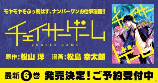 お仕事マンガ「チェイサーゲーム」の6巻が6月28日に発売!Amazon、CC2オンラインショップで予約開始