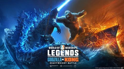 「World of Warships: Legends」に映画「ゴジラvsコング」とのコラボ戦艦が登場!レジェンダリー艦艇も追加
