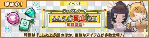 「けものフレンズ3」イベント「ジャパリパーク立ち入り禁止区域・解除開始」が実施!☆4ゴリラと☆4ヒョウも登場