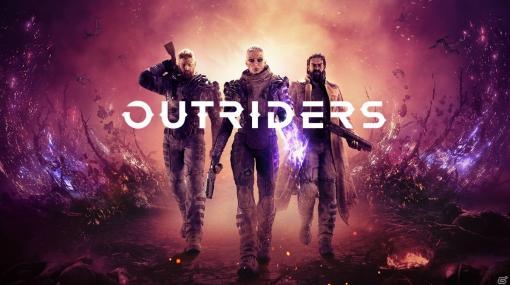 「OUTRIDERS」発売初月で全世界350万ユーザーを突破!平均プレイ時間は30時間超えに