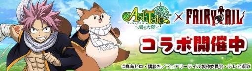 「Ash Tale -風の大陸-」にてTVアニメ「FAIRYTAIL」とのコラボが開催!